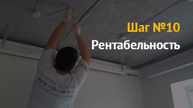 Бизнес на натяжных потолках - как открыть и заработать