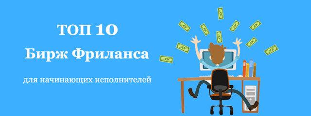 Биржи фриланса – ТОП-100 сайтов для новичков, где реально платят