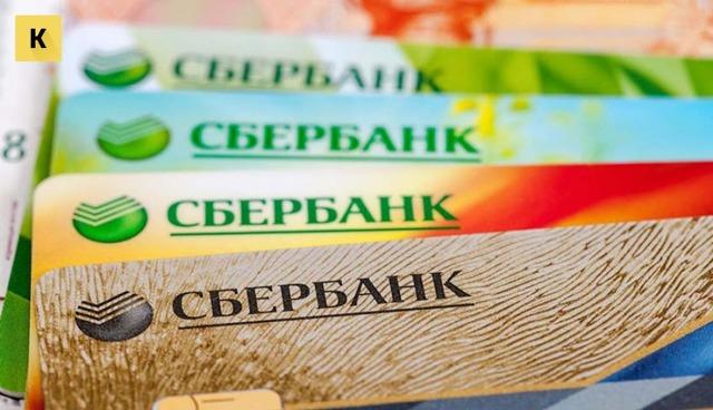 Перевод карты на карту Сбербанка с 1 января 2019 года: налог или комиссия