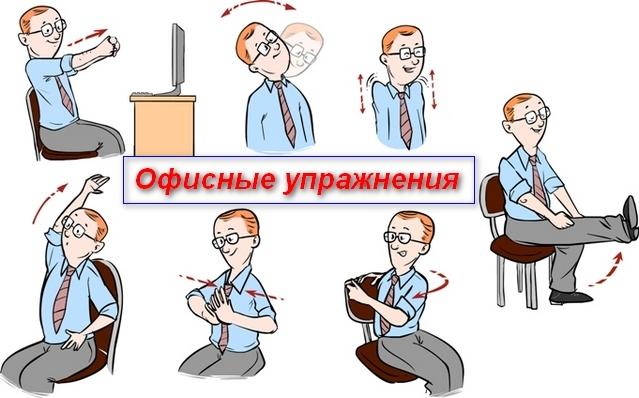 Производственная гимнастика: виды, комплекс упражнений для офисных работников