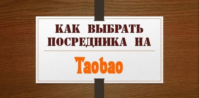 Надежный посредник Таобао: условия работы, цены и мой отзыв