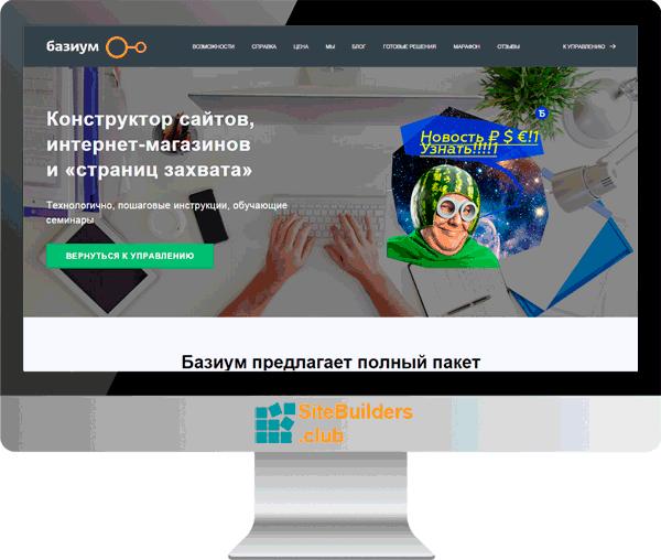 Как создать сайт бесплатно на конструкторе Базиум