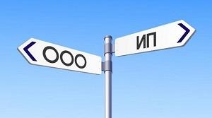 Переоформление ИП в ООО и наоборот - пошаговая инструкция
