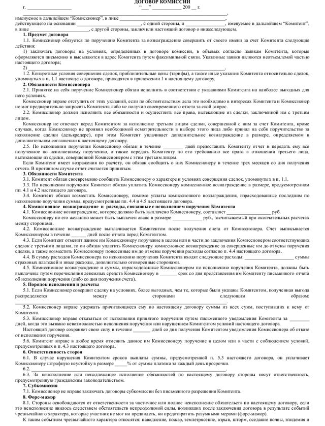 Договор комиссии - скачать образец бесплатно