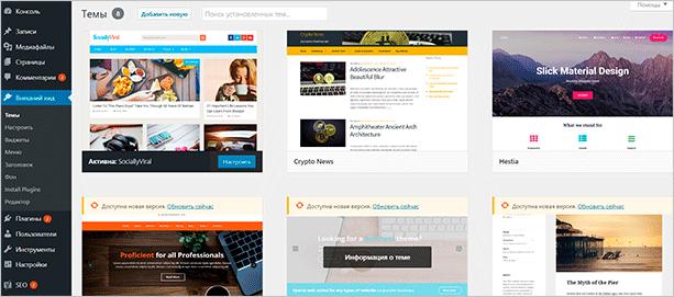 Как создать блог для заработка, установить wordpress и шаблон