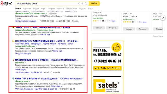 Реклама в интернете - ТОП-15 видов, стоимость и примеры