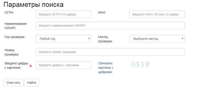 Проверка Роскомнадзора на 2019 год - как подготовиться, что проверяют