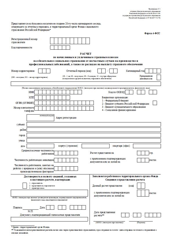 4-ФСС - скачать новый бланк формы отчета 2019 года