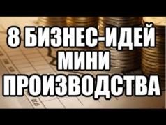 ТОП-35 бизнес-идей мини производства для малого бизнеса