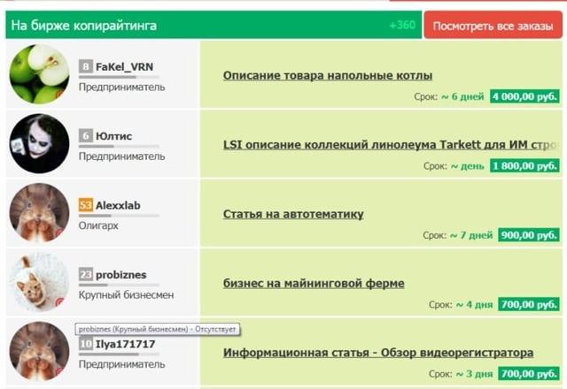 Подработка в интернете без вложений с ежедневной оплатой6