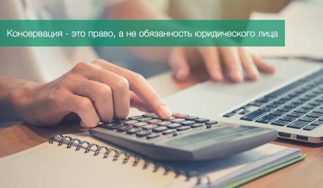Консервация основных средств - порядок, учет и сроки + налоги