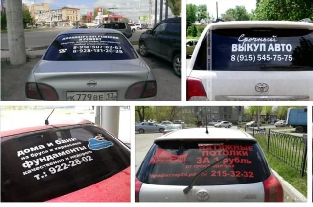 Как разместить рекламу на своем авто за деньги спб автоломбард на гагарина