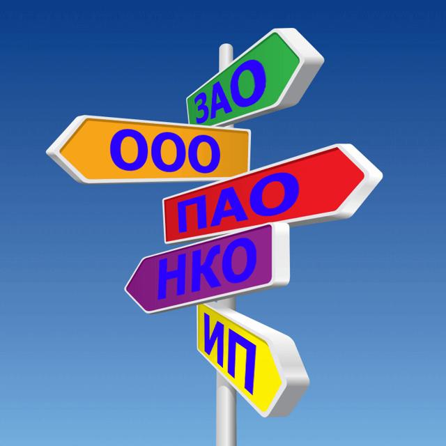Сравнение ООО и АО: сходства и отличия, плюсы и минусы + таблица