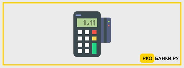 Что такое эквайринг: виды, тарифы, как подключить оплату картами