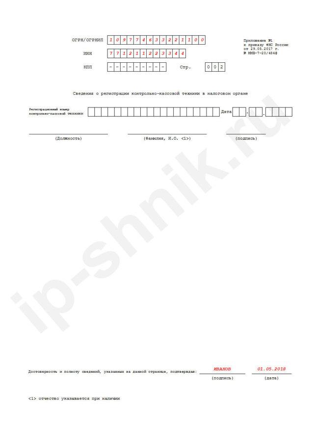 Заявление о регистрации ККТ (ККМ): скачать форму бесплатно