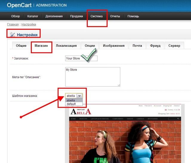 Как установить шаблон opencart и где скачать шаблоны