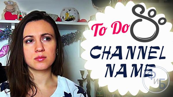 Как назвать канал на Ютубе: советы, примеры и список названий
