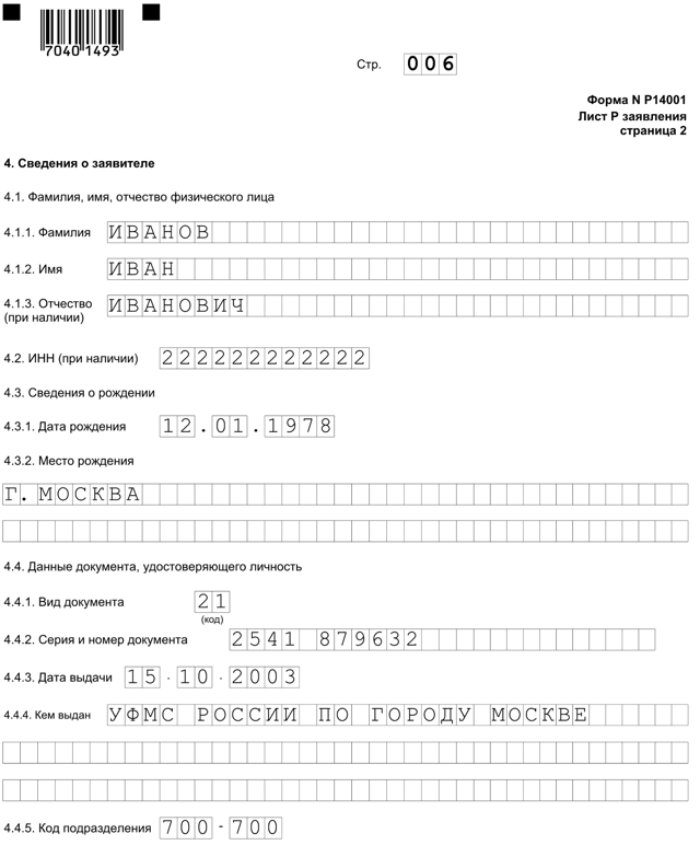 Скачать форму Р14001 - заявление о внесении изменений в ЕГРЮЛ