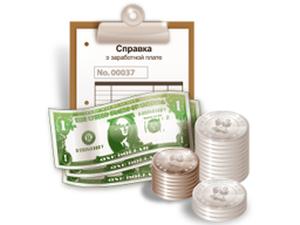 Справка о средней заработной плате: как оформить + образец и бланк