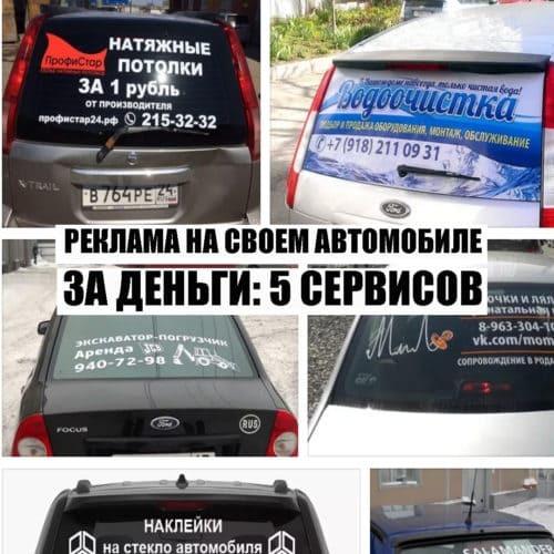 Как с легковым авто заработать денег официальный дилер автосалонов в москве