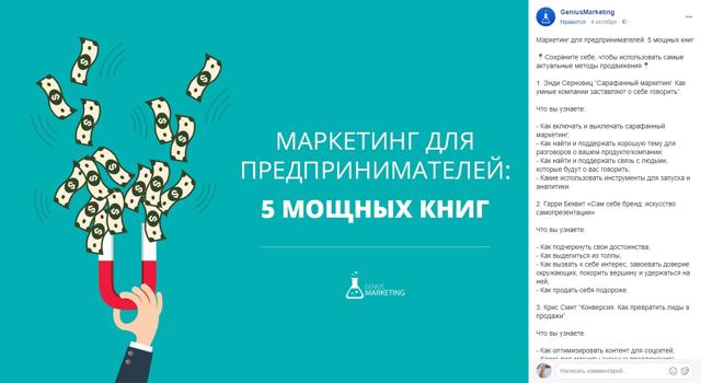 smm-продвижение (маркетинг) в социальных сетях: что это, как начать
