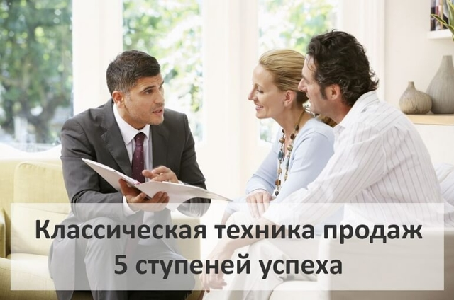 Активные продажи - что это, способы, этапы и техники
