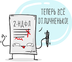 Ошибки и корректировка 2-НДФЛ: как исправить и сдать + штрафы