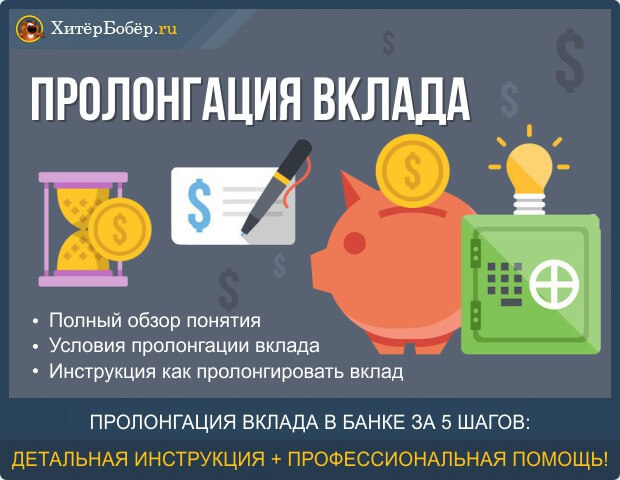 Пролонгация вклада - что это, ТОП-3 банка и условия пролонгации