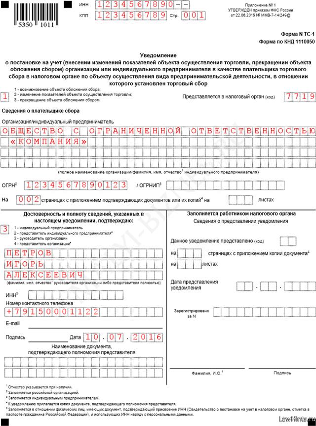 Форма ТС-1 для торгового сбора - скачать бланк для заполнения