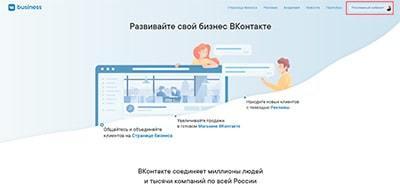 Как настроить таргетированную рекламу ВКонтакте правильно