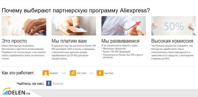 Партнерка Алиэкспресс: как заработать и какую выбрать