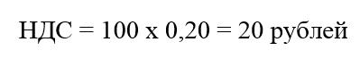 НДС калькулятор онлайн бесплатно: рассчитать, начислить и выделить НДС