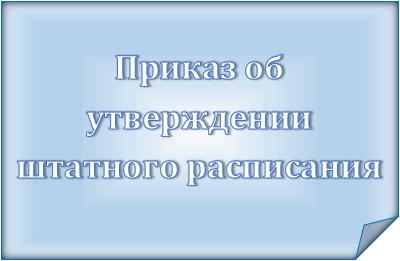 Форма Т-3 скачать - приказ об утверждении штатного расписания