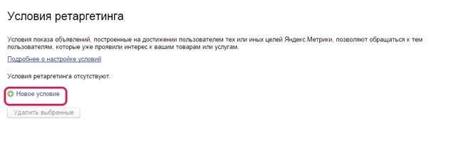 Ремаркетинг: что это такое и как настроить в Google и Яндекс18
