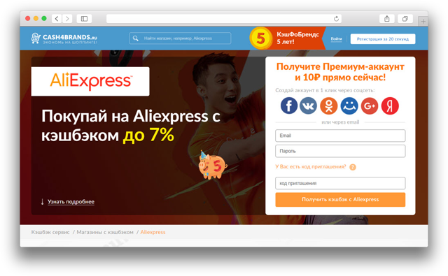 Кэшбэк Алиэкспресс - ТОП-8 лучших сервисов и как получить кэшбэк