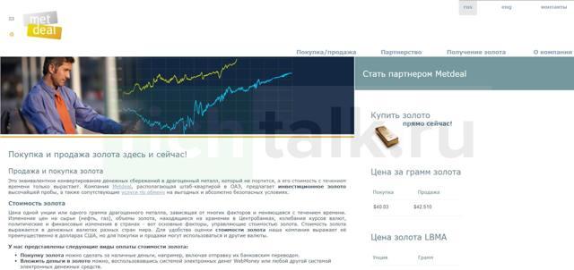 Инвестиции в золото – 5 способов вложения в золото и серебро