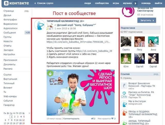 Реклама в группах Вконтакте: как размещать, сколько стоит, где искать