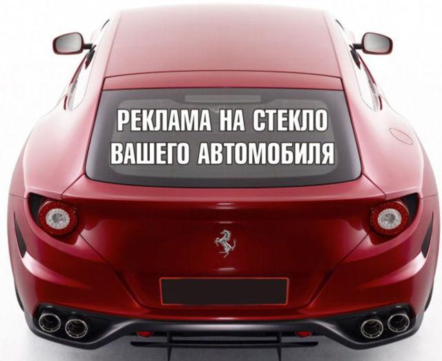 Реклама на авто за деньги спб сколько платят азербайджан машина залог
