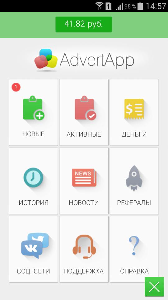 Заработок на advertapp: сколько можно заработать, стоит ли пытаться