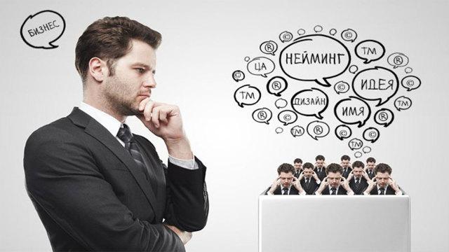 Как назвать рекламное агентство: примеры и как придумать название
