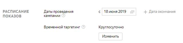Настройка графических объявлений рекламы в Яндекс Директ