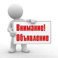 Как правильно написать объявление о продаже или оказании услуг