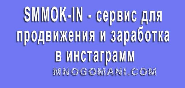 Заработок в smmok в Вконтакте, Инстаграм и других соцсетях