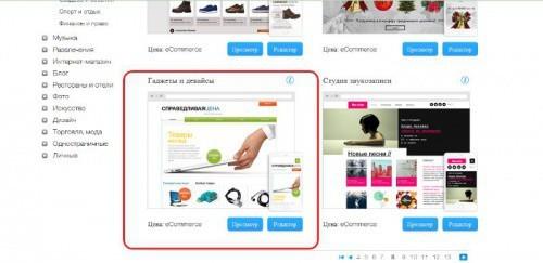Как создать интернет-магазин самому с нуля и бесплатно на конструкторе wix