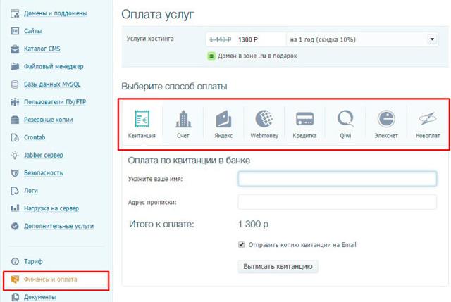 Как и где купить хостинг и зарегистрировать домен для сайта