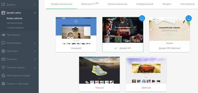 Конструкторы сайтов: обзор ТОП-10 бесплатных сервисов + советы по созданию сайта