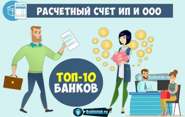 В каком банке открыть расчетный счет для ИП или ООО