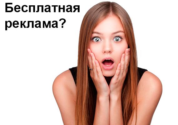 Бесплатная реклама в интернете - 6 способов разместить и дать рекламу бесплатно