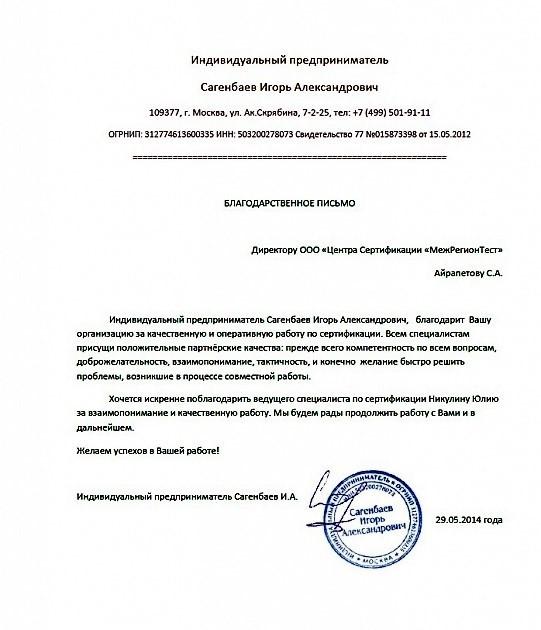 Фирменный бланк ООО и ИП - скачать образцы в word
