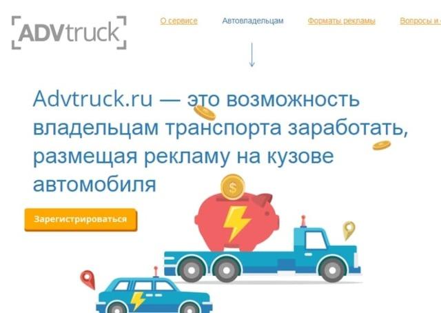 Размещение рекламы на автомобиле — заработок для владельцев авто1